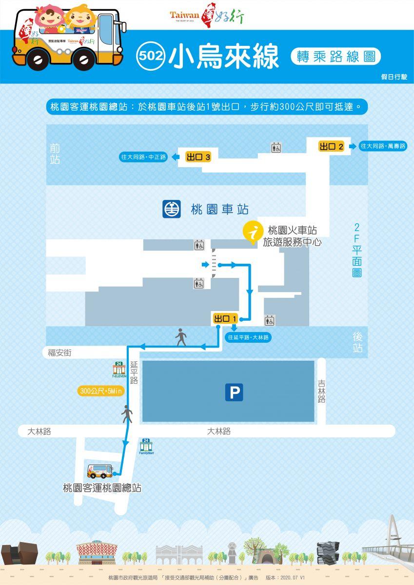 桃園台灣好行路線(大溪快線、小烏來線、石門水庫線、東眼山線)